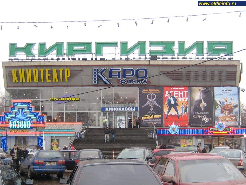 кинотеатр киргизия новогиреево график работы