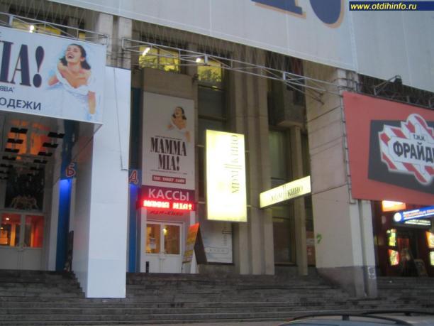 Кинотеатр мдм кино кинотеатр киргизия